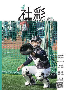 社彩第18期 - 中传社联(上)