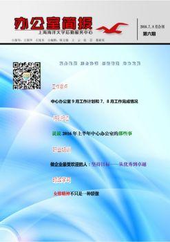 办公室简报(2016年7-8月刊)