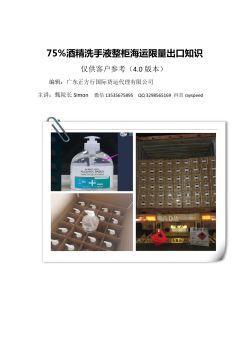 75%酒精洗手液限量出口手册UN1170 4.0版