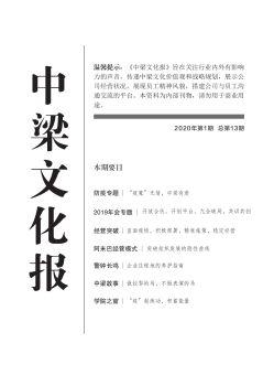中梁文化报2020年第1期