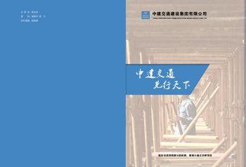 中建交通临汾市景观大道项目纪念册电子宣传册