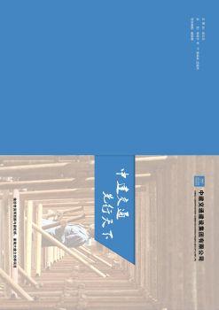 中建交通临汾景观大道项目纪念册电子画册