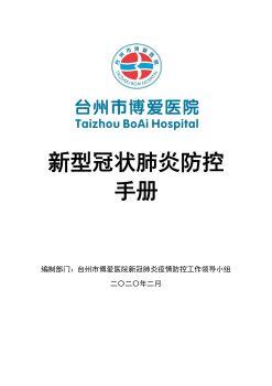 台州市博爱医院新型冠状肺炎防控手册