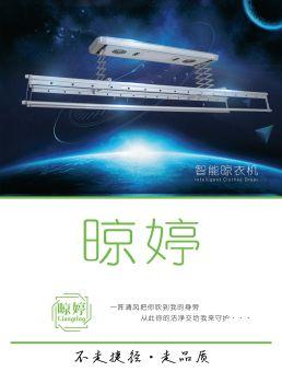 江苏风尚智能科技有限公司电子画册