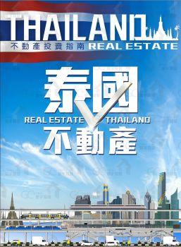 泰國不動產投資指南 電子書制作軟件