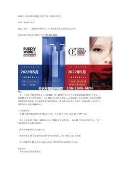 2022年上海美博会-2022年上海美博会cbe电子杂志