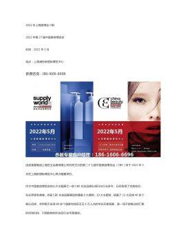 2022年上海美博会-2022年第27届上海美博会电子宣传册
