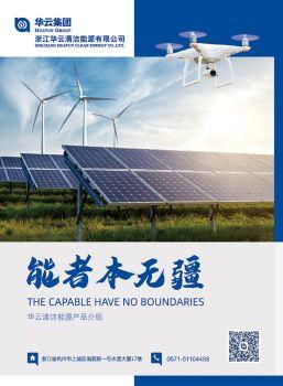 浙江华云清洁能源有限公司 电子书制作软件