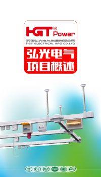 弘光电气项目概述 电子书制作软件