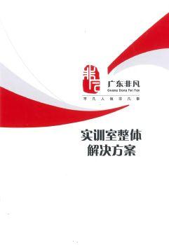 广东非凡教育设备有限公司实训室整体解决方案电子画册