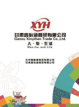 甘肃鑫怡涵商贸有限公司产品手册 电子书制作软件