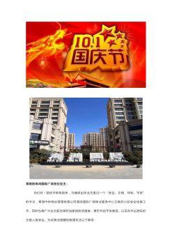 国庆节温馨提示电子杂志