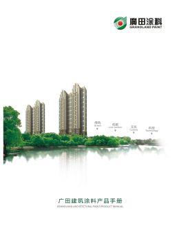 广田建筑涂料产品手册