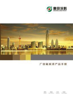 广田氟碳漆产品手册