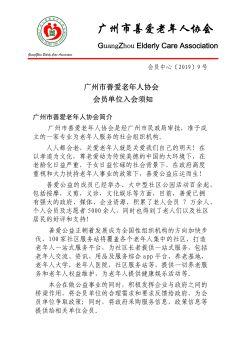 广州市善爱老年人协会单位会员入会须知电子刊物