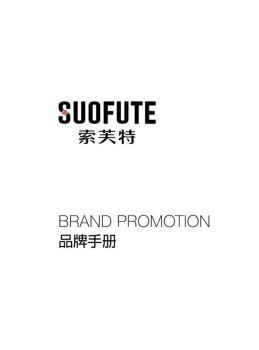 索芙特时尚女装品牌简介电子宣传册