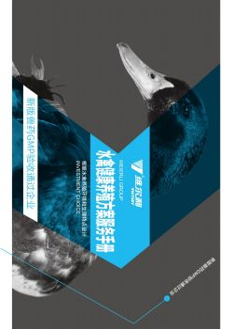 维尔利水禽产品手册 电子书制作软件