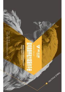 蛋禽产品手册 电子书制作平台