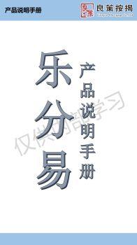 农行易百分 产品手册18.03.19