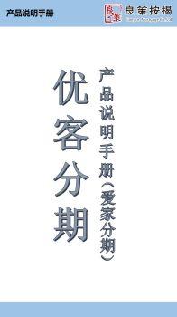 中行爱家分期产品手册20180126,在线电子杂志,期刊,报刊