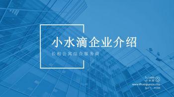 201808小水滴企业介绍宣传画册