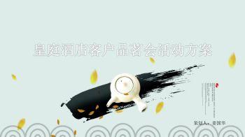 皇庭酒店客户品茗活动策划案电子宣传册
