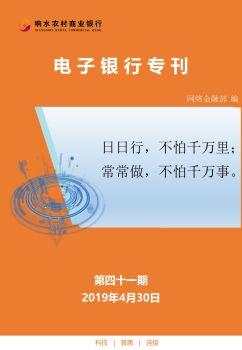 电子银行专刊第四十一期20190430电子刊物