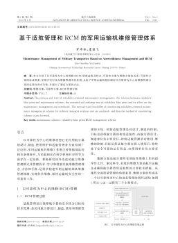 罗乖林:基于适航管理和RCM 的军用运输机维修管理体系宣传画册