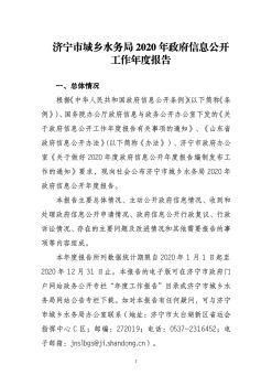 济宁市城乡水务局2020年政府信息公开工作年度报告电子刊物