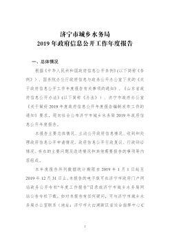 济宁市城乡水务局2019年政府信息公开工作年度报告电子画册