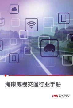 海康威視交通行業手冊,數字畫冊,在線期刊閱讀發布