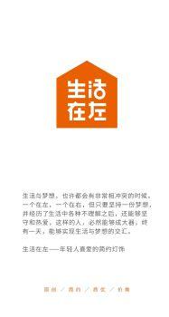 太原居然之家河西店(台地灯)电子画册