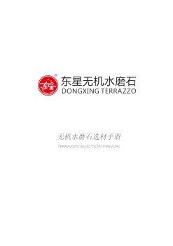 东星无机水磨石-选材手册