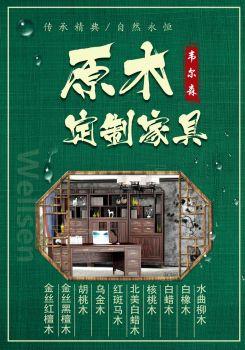大连实木家具、大连实木家具厂-韦尔森实木定制电子画册