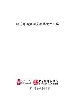 临汾市地方国企改革文件汇编电子杂志