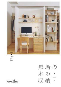 0114_ZCSG4981(实木收纳)电子画册 电子书制作软件