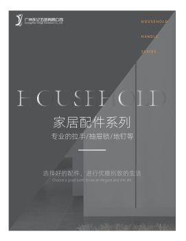 广州永记家具五金有限公司资料1231,电子画册期刊阅读发布