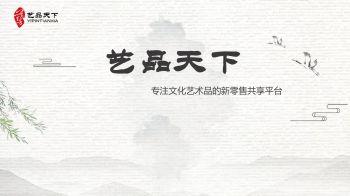 艺品天下佛山翡翠艺术馆(1)电子画册