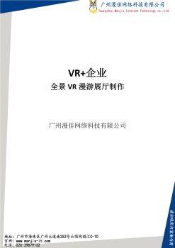 VR+企业VR展厅介绍+报价电子书