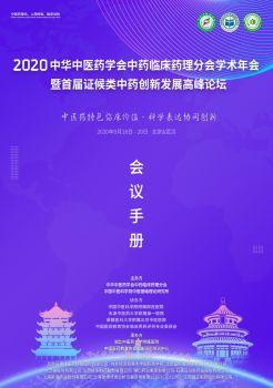 2020年中华中医药学会中药临床药理分会学术年会暨首届证候类中药创新发展高峰论坛电子画册