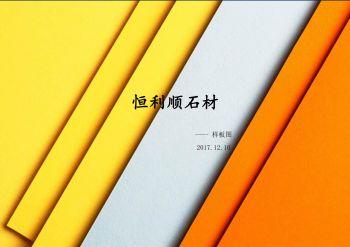 恒利顺石材2017-12-10电子宣传册