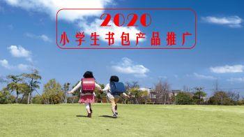 小学生日式书包电子画册