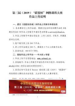 央企杯宣传画册