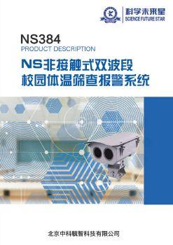 NS非接触式双波段体温筛查报警系统