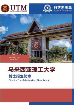 科学未来星  马来西亚理工大学UTM,数字书籍书刊阅读发布