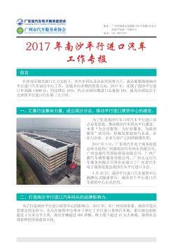 2017年南沙平行进口汽车工作专报电子宣传册