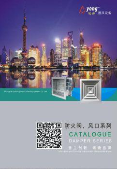 上海达泳通风设备有限公司宣传书电子画册