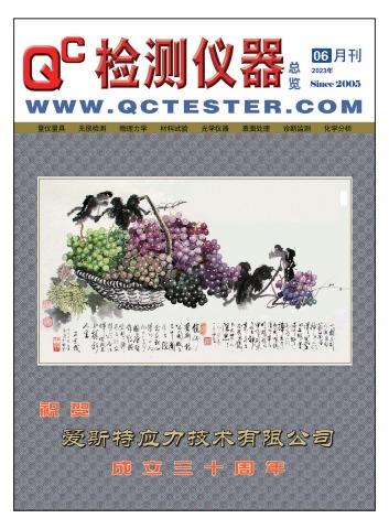 QC检测仪器10期 电子书制作软件