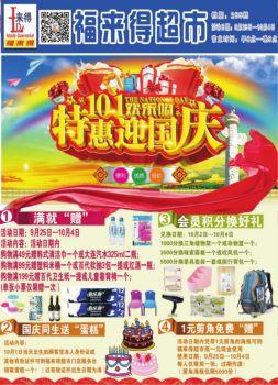 福来得超市255档国庆海报电子杂志