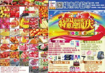 福来得超市255档国庆海报电子刊物